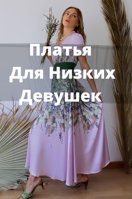 Платья Для Низких Девушек